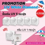 Liv White Diamond Cream promotion 5 แถม 1