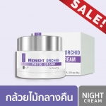 Midnight Orchid Phyto Cream 20 กรัม - Younger Impress