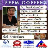 ร้านPeem Coffee