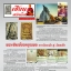 พระสมเด็จฯ พิมพ์ยอดขุนพล กรุวัดสะตือ YOD 202 thumbnail 6