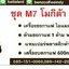 ชุด M7 โมกิต้า รุ่นคาพูโช่ ฟรี!เครื่องบดกาแฟ 600n thumbnail 1