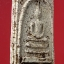 พระสมเด็จฯ พิมพ์วัดระฆังฯ บรรจุกรุวัดสะตือ HP 110 thumbnail 2