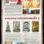 พระสมเด็จฯ พิมพ์เส้นด้าย กรุวัดสะตือ SEN 311 thumbnail 5