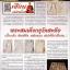 พระสมเด็จฯ พิมพ์พระประธาน (พิมพ์ลุงพุฒ) กรุวัดสะตือ PLP 201 thumbnail 6