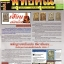 พระสมเด็จฯ พิมพ์พระประธาน (พิมพ์ลุงพุฒ) กรุวัดสะตือ PLP 106 thumbnail 6