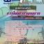[[new]]สอบนักจัดการงานทั่วไป การไฟฟ้าส่วนภูมิภาค (กฟภ.) โหลดแนวข้อสอบ 0624363738 thumbnail 1