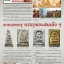 พระสมเด็จฯ กรุพระปรางค์วัดระฆังฯ PํY 101 thumbnail 7
