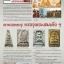พระสมเด็จฯ กรุวัดสะตือ พิมพ์สังฆาฏิ มีหู SKT 108 thumbnail 6