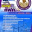 [[new]]สอบนักบัญชี การไฟฟ้าส่วนภูมิภาค (กฟภ.) โหลดแนวข้อสอบ 0624363738 thumbnail 1