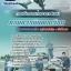 [[new]]สอบการจัดการท่าอากาศยาน กรมการบินพลเรือน โหลดแนวข้อสอบ 0624363738 thumbnail 1