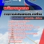 [[new]]สอบพนักงานธุรการ การทางพิเศษแห่งประเทศไทย กทพ. thumbnail 1