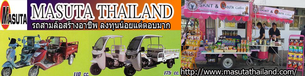 รถสามล้อ มาซูต้า MASUTA THAILAND