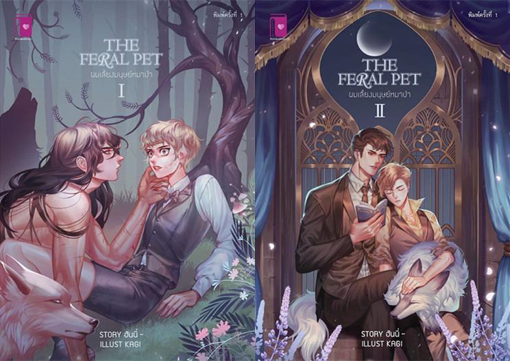 [เฉพาะหนังสือ]The Feral Pet ผมเลี้ยงมนุษย์หมาป่า โดย ฮันนี่~ (จำนวน 2 เล่มจบ)