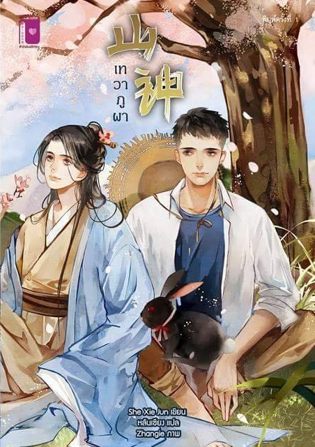 山神 เทวาภูผา โดย She Xie Jun/ หลันเซียง